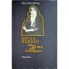 Stromberg, Kyra (1989): Djuna Barnes. Leben und Werk einer Extravaganten.